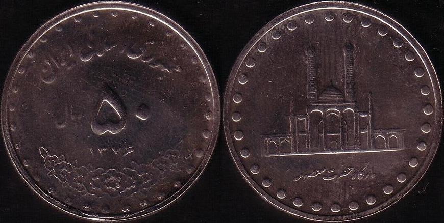 Iran – 50 Rials – 1997