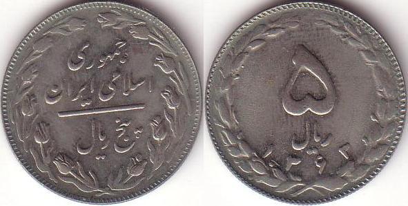 Iran – 5 Rials – 1984