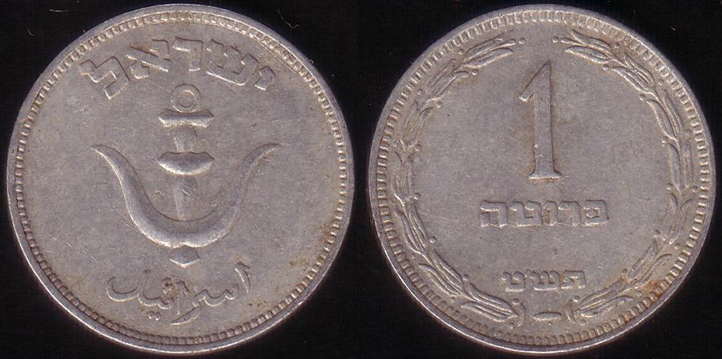 1 Pruta – 1949