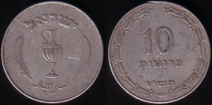 10 Prutah – 1957