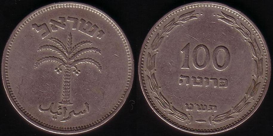 100 Prutah – 1949