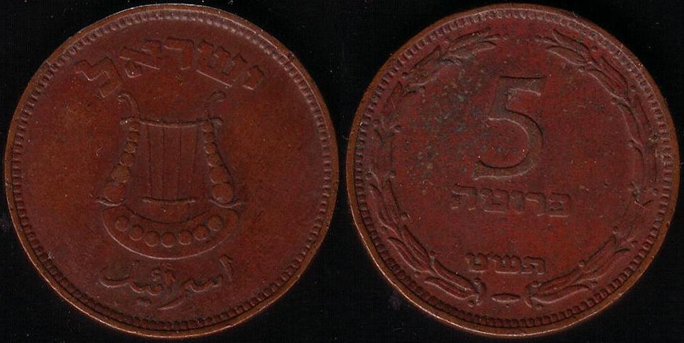 5 Prutah – 1949