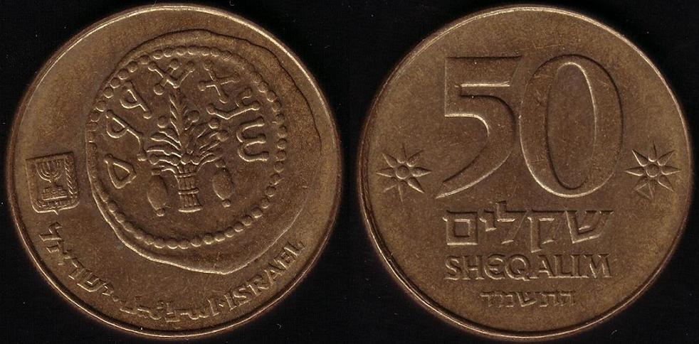 50 Sheqalim - 1984