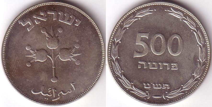 Israele - 500 Prutah - 1949 - Melagrane