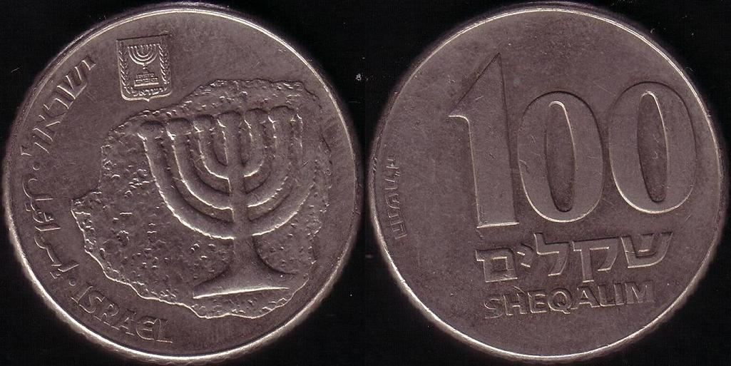 Israele – 100 Sheqalim – 1985