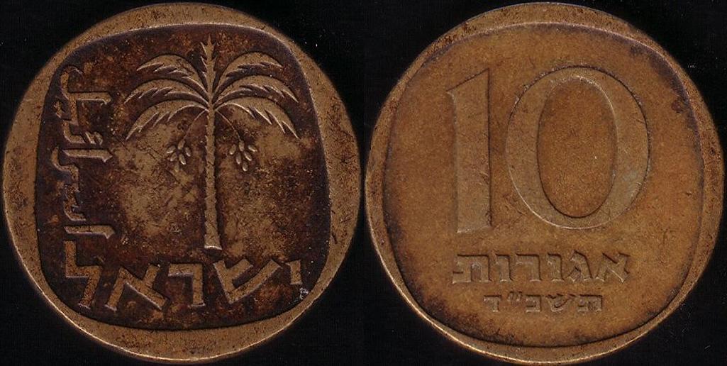 Israele – 10 Agorot – 1964