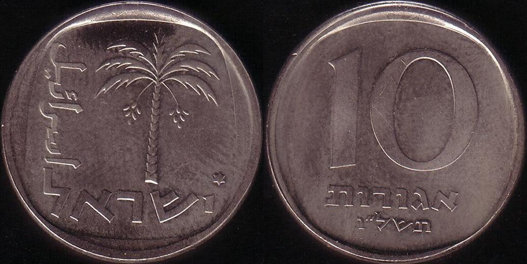 Israele – 10 Agorot – 1976