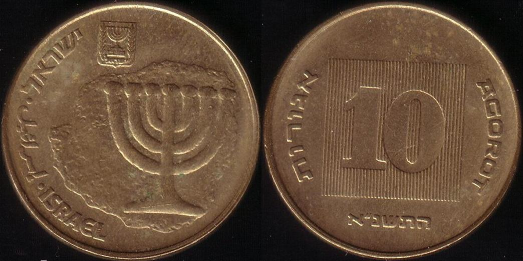 Israele – 10 Agorot – 1991