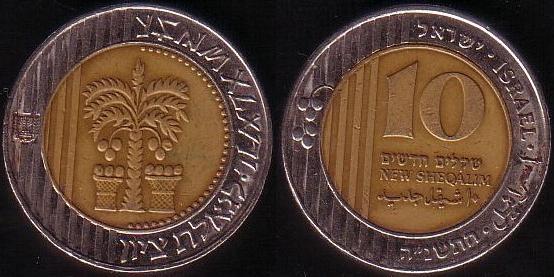 Israele – 10 New Sheqalim – 1995