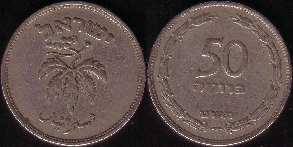 50 Prutah - 1949
