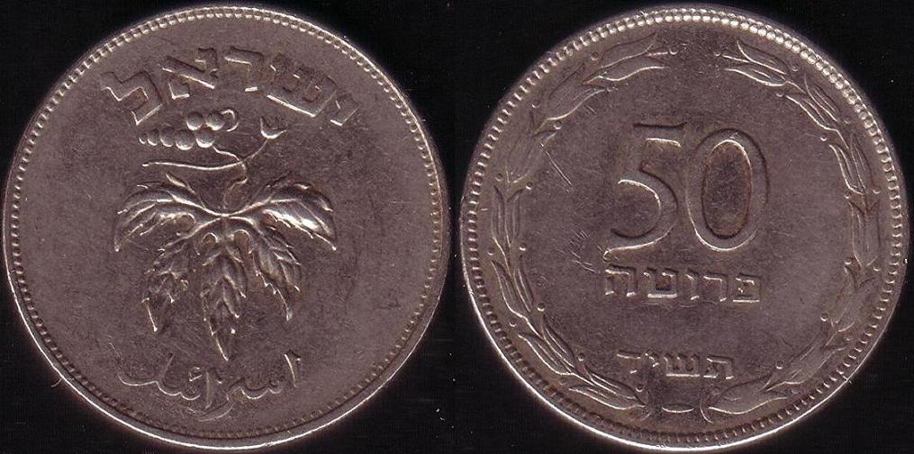 50 Prutah - 1954