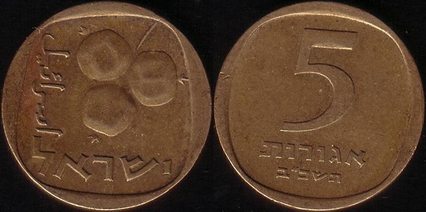 Israele – 5 Agorot – 1962