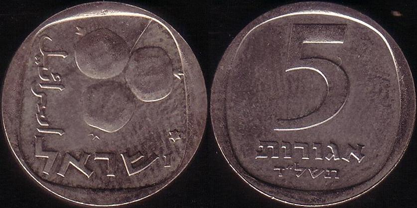 Israele – 5 Agorot – 1974