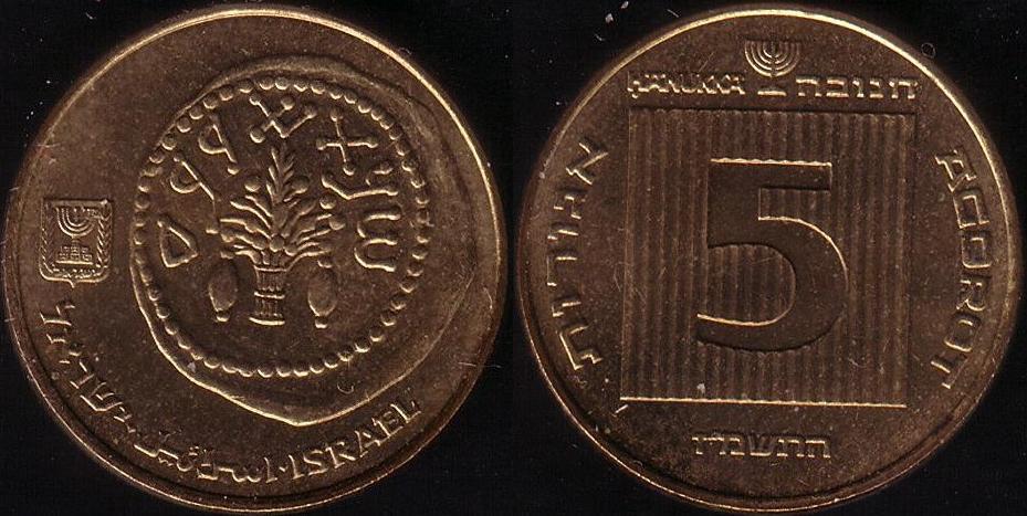 Israele – 5 Agorot – 1987 Hanukkah