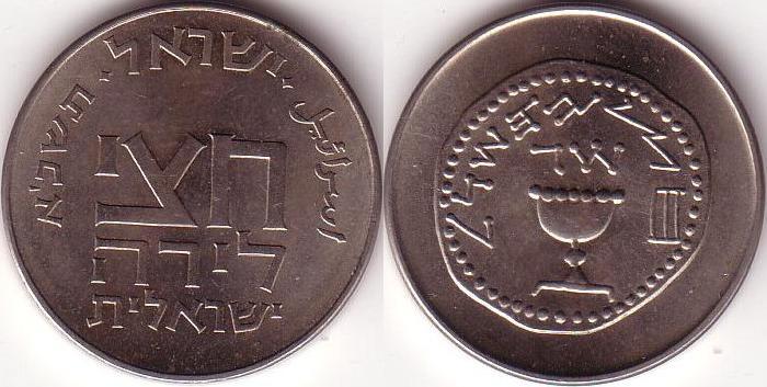 Israele – Mezza Lirah – 1961