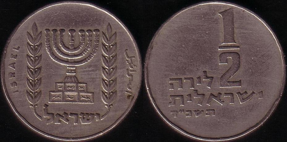 Israele – ½ Lirah – 1964 Menorah