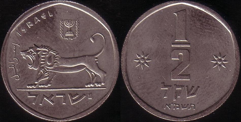 Israele – ½ Sheqel – 1981