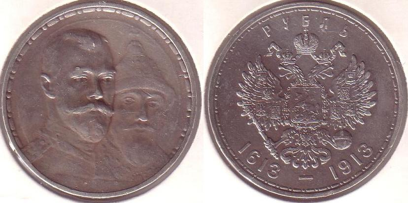 Impero Russo - 1 Rublo - 1913