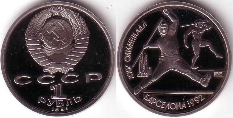 1 Rublo - 1991 - Giavellotto