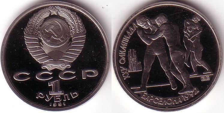 1 Rublo - 1991 - Lotta