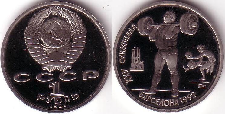 1 Rublo - 1991 - Sollevamento Pesi