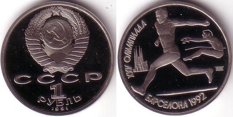 1 Rublo - 1991 - Salto