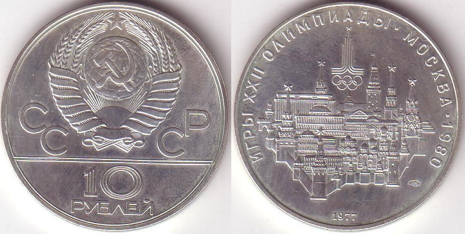 10 Rubli - 1977 - Mosca