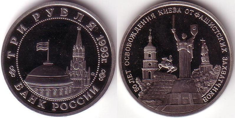 Russia - 3 Rubli - Liberazione di Kiev
