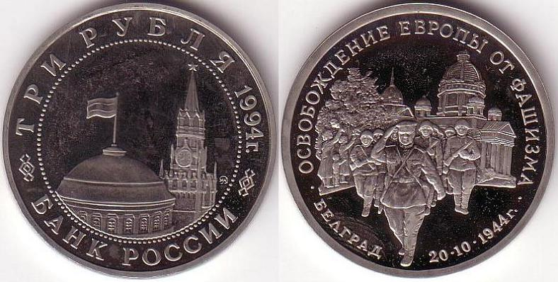 Russia - 3 Rubli - Liberazione di Belgrado
