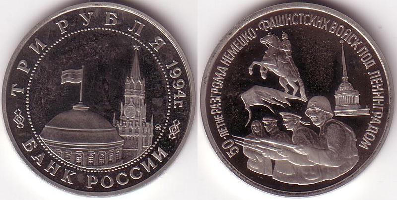 Russia - 3 Rubli - Liberazione di Leningrado
