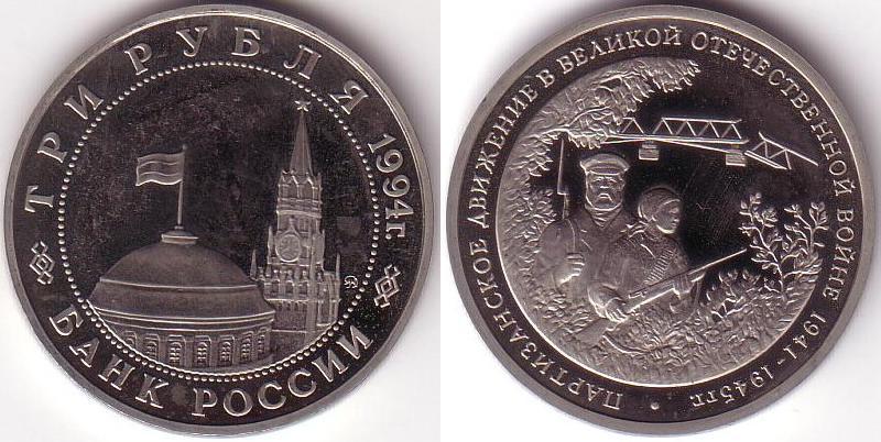 Russia - 3 Rubli - Partigiani