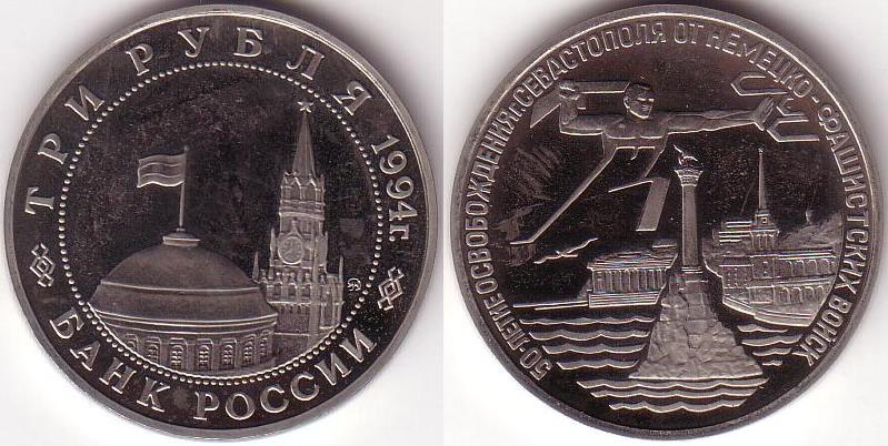 Russia - 3 Rubli - Liberazione di Sebastopoli