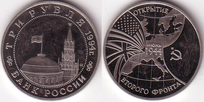 Russia - 3 Rubli - Secondo fronte