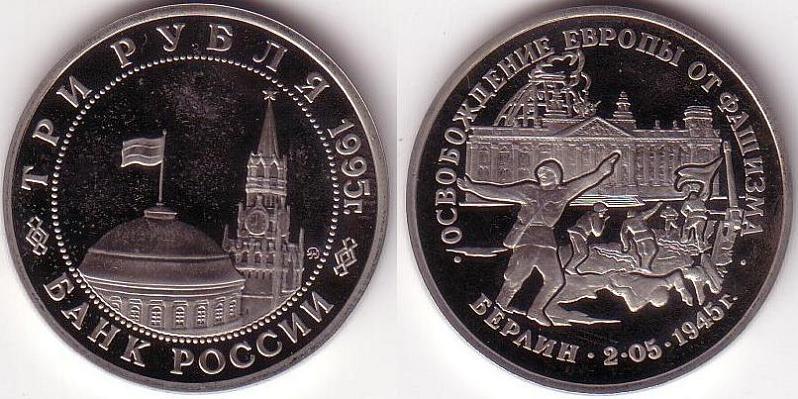 Russia - 3 Rubli - Presa di Berlino