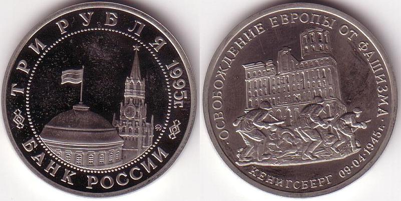 Russia - 3 Rubli - Presa di Konigsberg