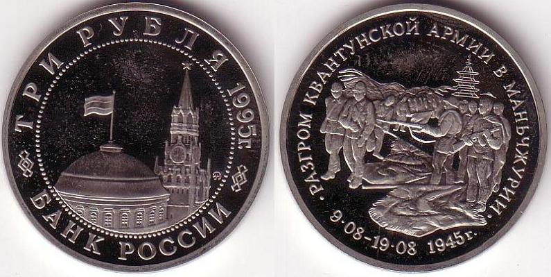 Russia - 3 Rubli - Sconfitta dell'esercito Kwantung