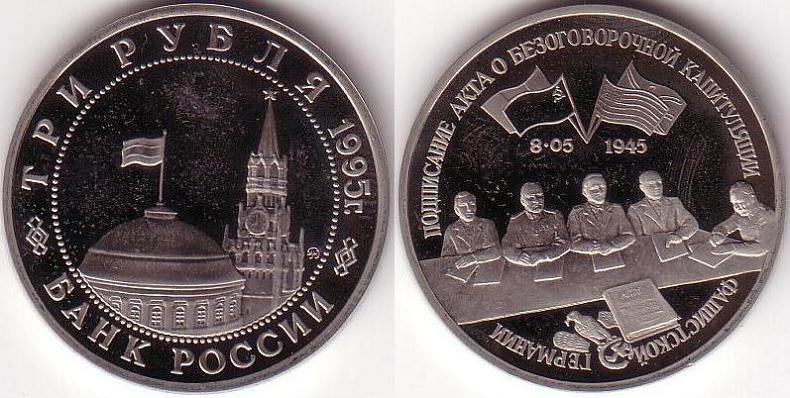 Russia - 3 Rubli - Resa tedesca