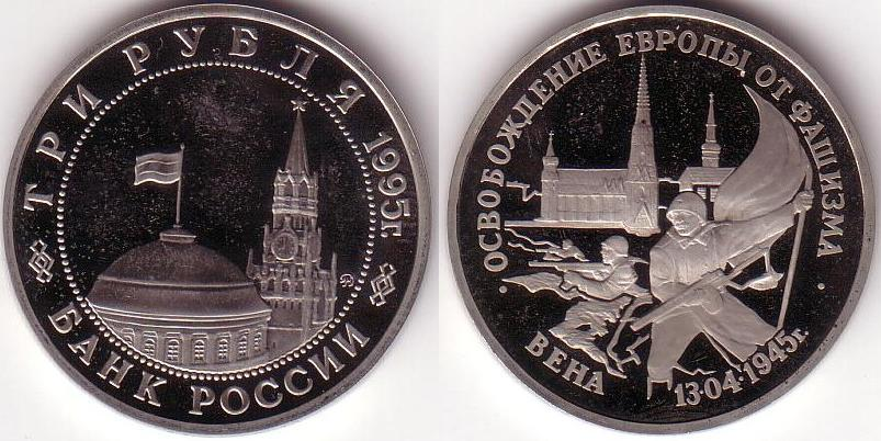 Russia - 3 Rubli - Presa di Vienna