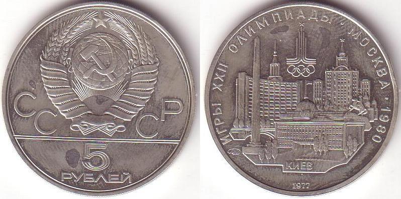 5 Rubli - 1977 - Kiev