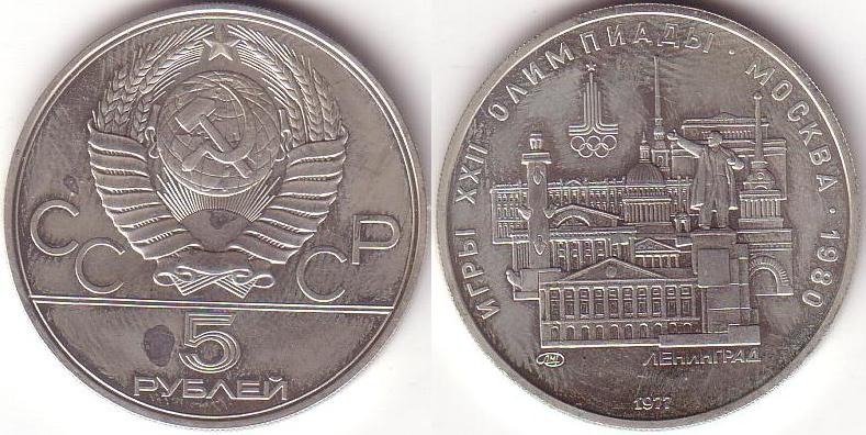 5 Rubli - 1977 - Leningrado