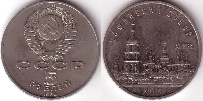 5 Rubli - 1988 - Cattedrale di Santa Sofia