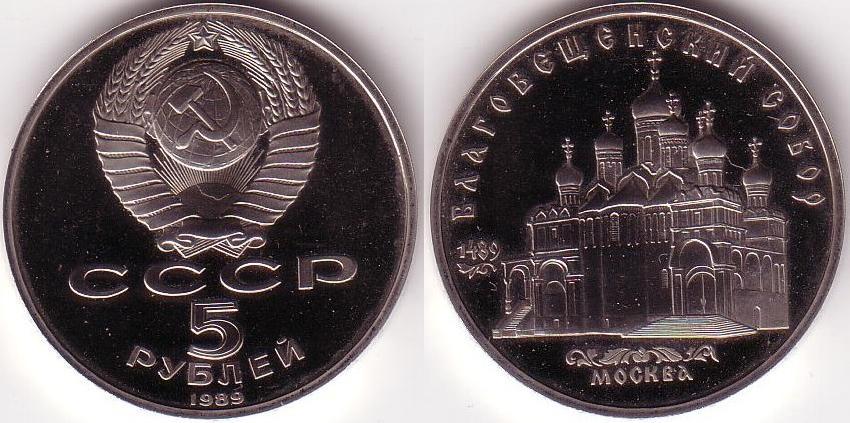 5 Rubli - 1989 - Cattedrale dell'Annunciazione