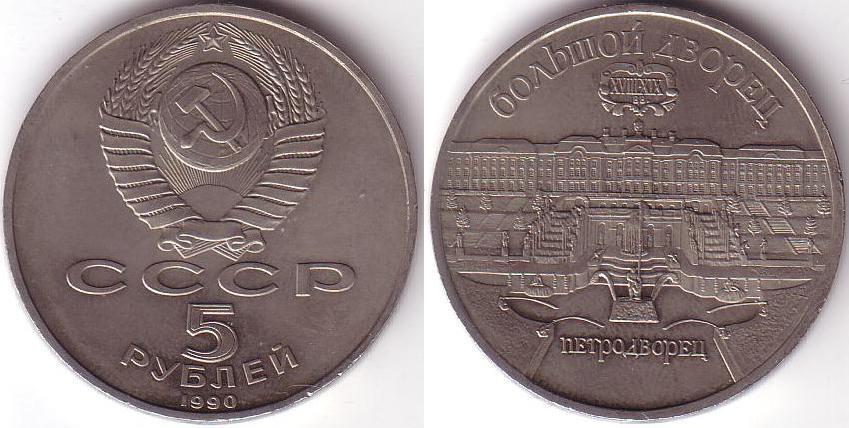 5 Rubli - 1990 - Palazzo di Pietro il Grande
