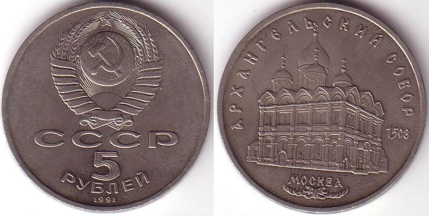 5 Rubli - 1991 - Cattedrale di San Michele