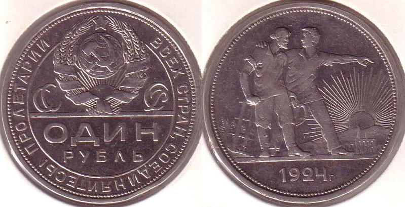 1 Rublo - 1924