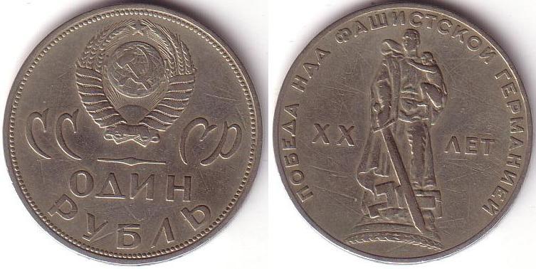 1 Rublo - 1965 - Vittoria WWII