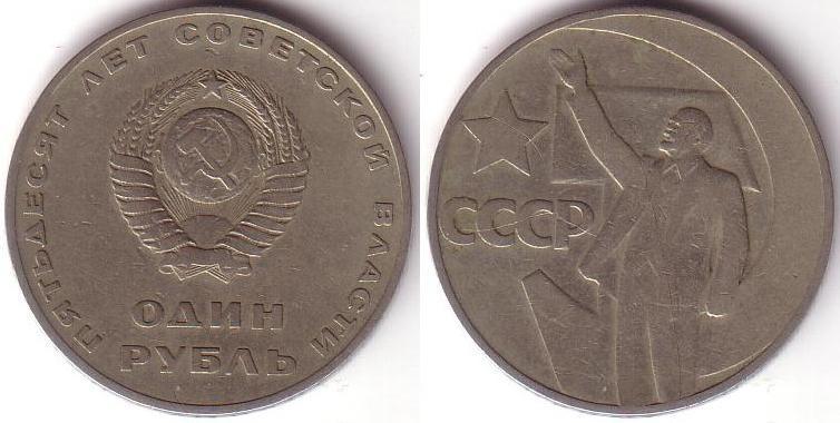 1 Rublo - 1967 - Rivoluzione bolscevica