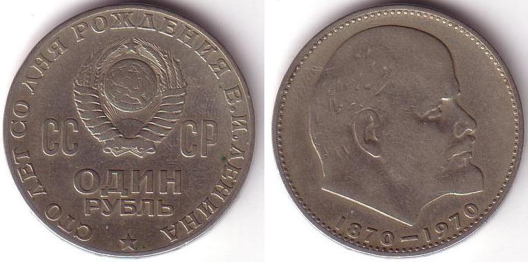 1 Rublo - 1970 - Lenin