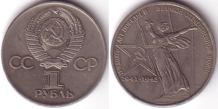 1 Rublo - 1975 - Vittoria WWII