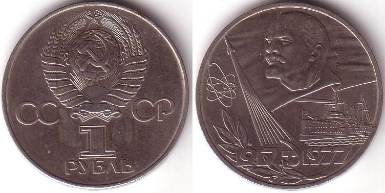 1 Rublo - 1977 - Rivoluzione Bolscevica